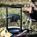 刃物を使わない薪割り器 KINDLING CRACKER キンドリングクラッカー キンクラ 薪割り 薪割り道具 焚き火 焚き付け用 サ…
