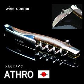 ソムリエナイフ ワインオープナー ダマスカス ATHRO アスロ 日本製 バールウッド 花梨の木 専用本皮ケース 付き