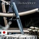 10月下旬入荷 予約 アウトドア ナイフ サバイバル ナイフ 刃渡り 120mm 12cm 剣鉈 炎 シリーズ黒 KURO 日本製 ブッシ…