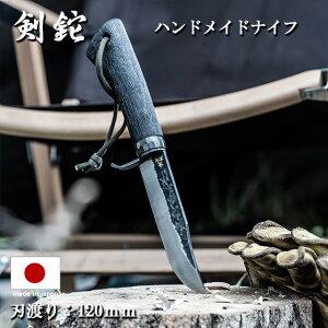 アウトドア ナイフ サバイバル ナイフ 刃渡り 120mm 12cm 剣鉈 炎 シリーズ黒 KURO 日本製 ブッシュクラフト キャンプ 狩猟 登山 釣り 池内刃物 みきかじや村