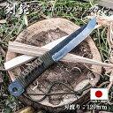 アウトドア ナイフ サバイバル ナイフ フルタングナイフ 刃渡り 120mm 12cm 剣鉈 炎 シリーズ黒 KURO 日本製 ブッシュ…