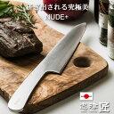 包丁 牛刀包丁 家庭用 キッチンナイフ 洋 和 関 日本製 180mm NUDE+ ステンレス 肉 野菜用 志津刃物 志津匠