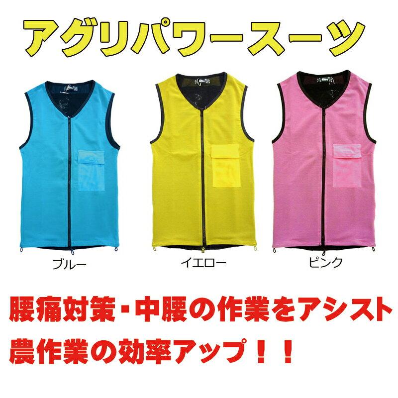 【男女兼用】【送料無料】【農業サポートウェア:アグリパワースーツ】【腰痛軽減/農業用/メッシュ】