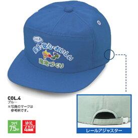【帽子】【倉敷製帽 角アポロ型(KS-149型) アースグリーン・シーグリーン・マスタード・ブルー・フジグレー・エメグリーン・アースグリーン×シーグリーン・フジグレー×ブルー 6000】