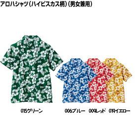 【アイトス】【アロハシャツ】【AZ-56102/アロハシャツ/男女兼用/ハイビスカス】