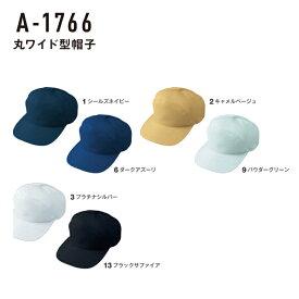 【コーコス信岡 CO-COS マルワイドガタボウシ A-1766】