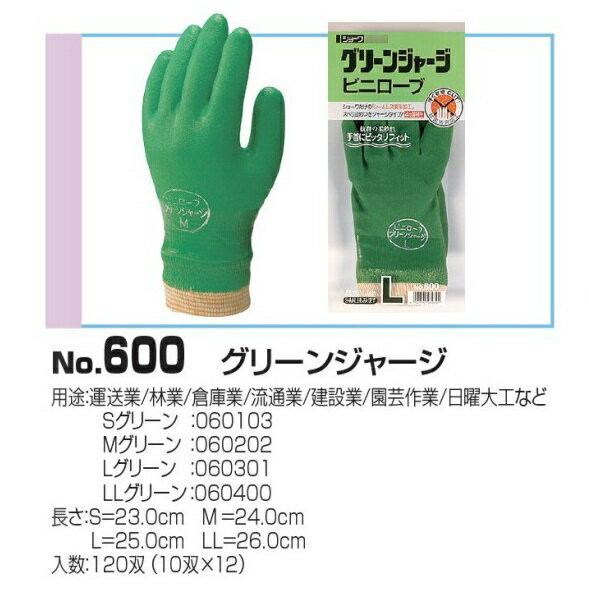 【総ゴム手袋】【お買い得】【ショーワグローブ:ショーワ】【10双入】【 総ゴム手袋-600 グリーンジャージ】