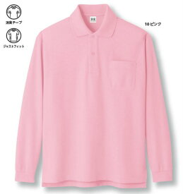 【カジュアル】【コーコス信岡 CO-COS 長袖ポロシャツ A-138】