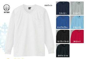 【カジュアル】【コーコス信岡 CO-COS 長袖VネックTシャツ A-668】