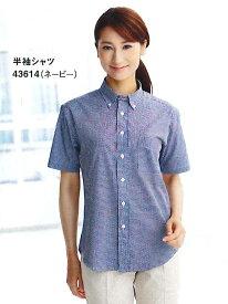 【自重堂 半袖シャツ 43614】