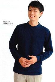 【自重堂 長袖Tシャツ 47674】