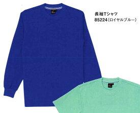 【自重堂 長袖Tシャツ 85224】