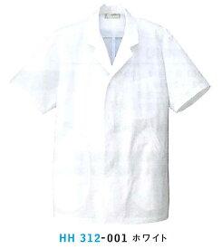 【アイトス メンズ衿付き半袖調理着 HH312】