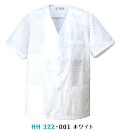 【アイトス メンズ衿なし半袖調理着 HH322】