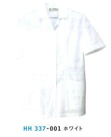 【アイトス レディース衿付き半袖調理着 HH337】
