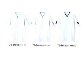【住商モンブラン/MONTBLANC】【ジャケット(メンズ・半袖) 白×グレー 72-846 メディカル/メディカルウェア/クリニック/レディース/白衣/ナース/医療/ドクター】