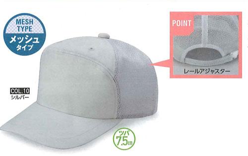 【帽子】【倉敷製帽 丸アポロ型後メッシュ(KS-127型) シルバー・ミッドナイトブルー・アースグリーン 2401】