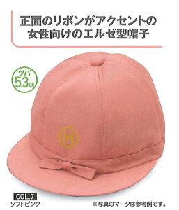 【帽子】【倉敷製帽 エルゼ型(女性用)(KS-155型) アースグリーン・シーグリーン・ブルー・エメグリーン・ソフトピンク 6500】