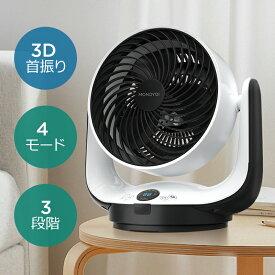 【3D首振り 4送風モード】 サーキュレーター Monoyoi 扇風機 リビング 20畳 卓上 3段階風量 4つの送風モード リモコン付 左右80°首振り 上下90°首振り 入/切タイマー 7色LED リズム風 自動調整モード 省エネ AC 空気循環 スピード換気 梅雨対策