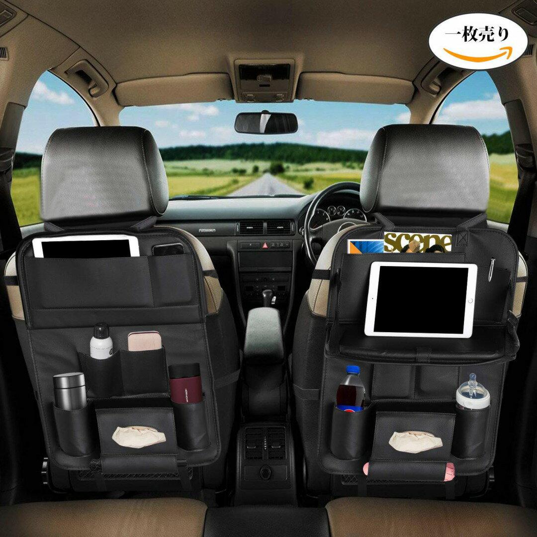 車用シートバックポケット 車用収納ポケット レザー素材 汚れ防止 後部座席収納 防水防汚 折り畳みテーブル付き