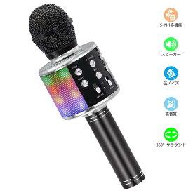 カラオケマイク ワイヤレスマイク 高音質カラオケ機器 低ノイズ LEDライト付き エコー機能搭載 録音可能 伴奏機能付き