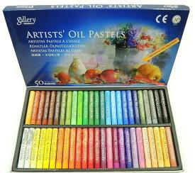 画材 オイル パステル 48色 50本セット ARTIST'S OIL PASTELS めくるめく パステル の世界へ