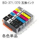BCI-371XL/370XL互換インク 単品 BCI-371XLBK BCI-371XLC BCI-371XLM BCI-371XLY BCI-371XLGY キャノン(CANON)互換インクカートリッジ