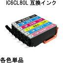 IC6CL80L互換インク 単品 ICBK80L ICC80L ICM80L ICY80L ICLC80L ICLM80L エプソン(EPSON)互換インクカートリッジ
