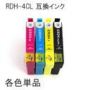 RDH-4CL互換インク 単品 リコーダー RDH-BK-L RDH-C RDH-M RDH-Y エプソン(EPSON)互換インクカートリッジ