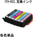ITH-6CL 互換インク 単品 イチョウ ITH-BK ITH-C ITH-M ITH-Y ITH-LC ITH-LM エプソン(EPSON)互換インクカートリッジ