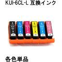 KUI-6CL 互換インク 単品 クマノミ KUI-BK KUI-C KUI-M KUI-Y KUI-LC KUI-LM エプソン(EPSON)互換インクカートリッジ