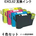 IC4CL62互換インク 4色セット エプソン(EPSON) 互換インクカートリッジ