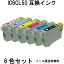 IC6CL50互換インク 6色セット エプソン(EPSON) 互換インクカートリッジ