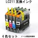 LC211-4PK互換インク 4色セット ブラザー(BROTHER) 互換インクカートリッジ