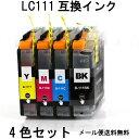 LC111-4PK互換インク 4色セット ブラザー(BROTHER) 互換インクカートリッジ