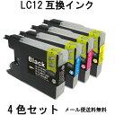 LC12-4PK互換インク 4色セット ブラザー(BROTHER) 互換インクカートリッジ