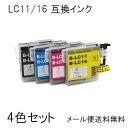 LC11-4PK互換インク 4色セット ブラザー(BROTHER) 互換インクカートリッジ