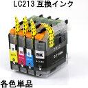 LC213互換インク 単品 LC213BK LC213C LC213M LC213Y ブラザー(BROTHER)互換インクカートリッジ
