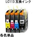 LC113互換インク 単品 LC113BK LC113C LC113M LC113Y ブラザー(BROTHER)互換インクカートリッジ