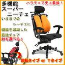 ハラチェア史上最高機能!スーパーニーチェ 肘が選べます! Hara Chair(ハラチェア ハラチェアー) 高機能チェア