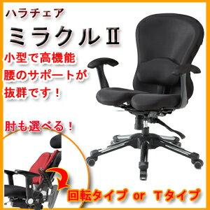 Hara Chair(ハラチェア ハラチェアー)ミラクル2【正規品】 高機能チェア オフィスチェア オフィスチェアー 高機能チェア 高機能チェアー パソコンチェア chair 腰痛 (高機能チェアー 椅子