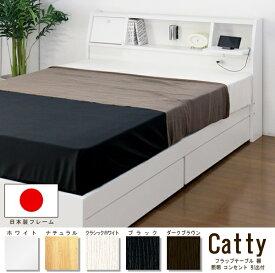 ベッド(フラップテーブル・照明・コンセント・引出付) K333(TM) 3サイズ・マットレス付・フレームのみを選べます。圧縮ロールポケット&ボンネルコイルマットレス ベッド 収納【日本製 ベッドフレーム使用】