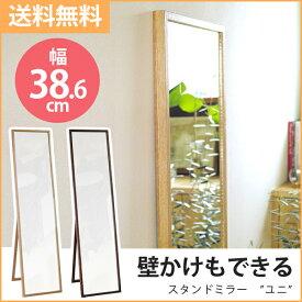 壁掛けもできるスタンドミラー UNI(ユニ)386x1536mm 全身 鏡 姿見 飛散防止 ミラー 壁掛け uni-386(WL)