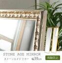 姿見ミラー スタンドミラー 全身鏡 姿見 収納 高級感あふれるクールな新作 ◆STONE AGE MIRROR◆ 39cm幅 sa-39(WL)