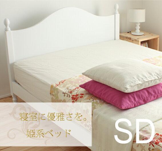 姫系ベッド セミダブルサイズベッド BCB30SD−A フレームのみ(マットレスなし)