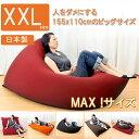 日本製 ビーズソファ 「人をダメにする クッション」  ビーズクッション XXLサイズ MAXサイズ BFL-155 やわらかニット生地 ジャンボ ビーズクッシ...
