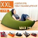 日本製 魔法のソファ「人をダメにする クッション」  ビーズクッション XXLサイズ MAXサイズ BFL-155 やわらかニ…
