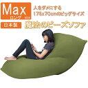 日本製 魔法のビーズソファ「人をダメにする クッション」ビーズクッション 特大 MAXロングサイズ 約170x70x50cm …
