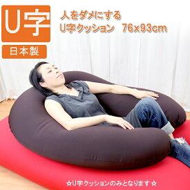 日本製 人をダメにする クッション U字クッション 抱き枕 BFL-53 やわらかニット生地 ジャンボ ビーズクッション ソファ ビーズソファ プレゼント ギフト 国産 洗える 補充 中身