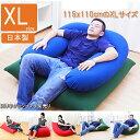日本製 ビーズクッション 「人をダメにする クッション」 ビーズバッグチェア XLサイズ BFL-115 やわらかニット…